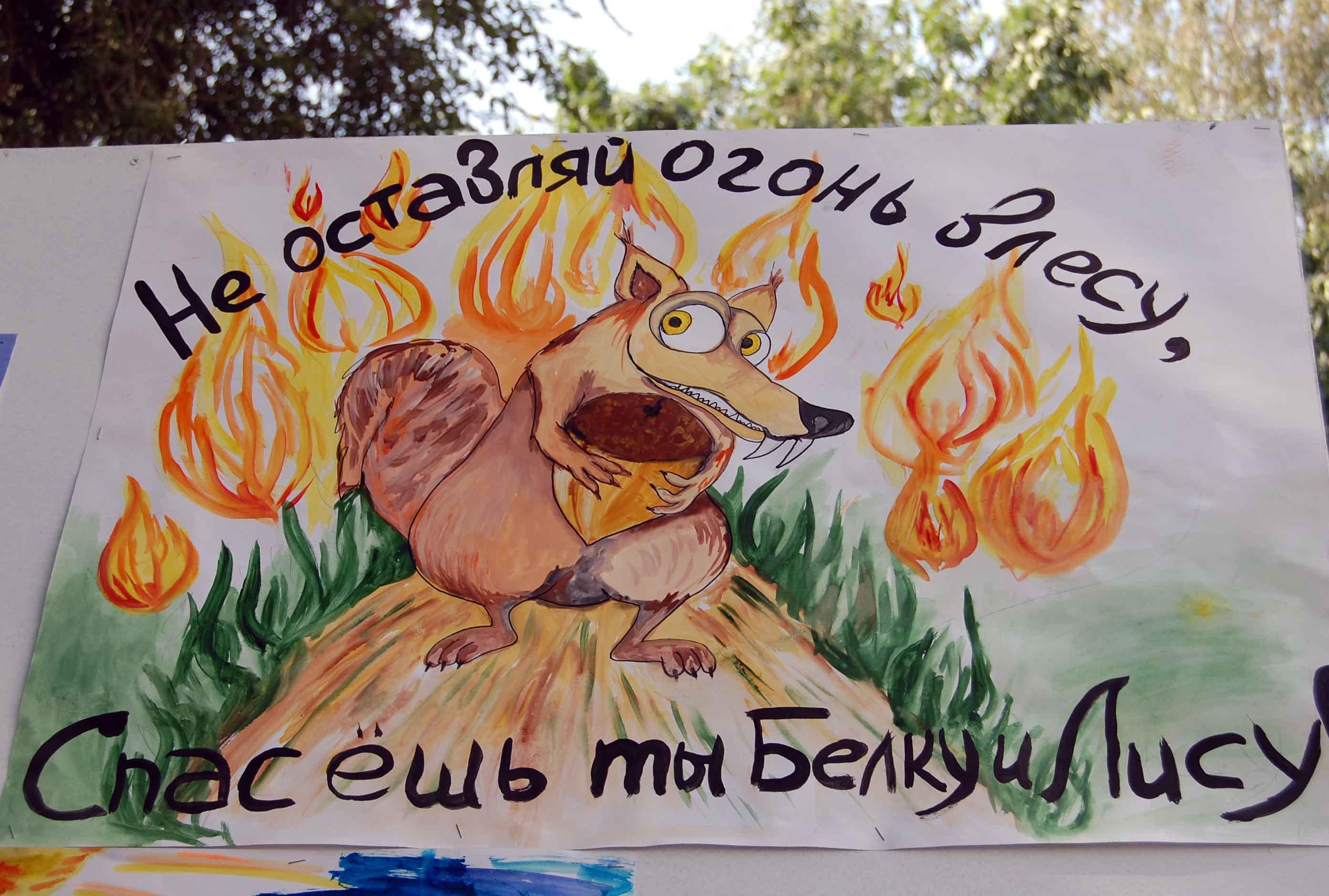 Рисунок для противопожарного конкурса