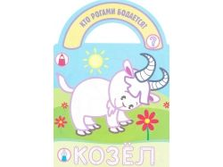 Винторогий козёл - раскраски для детей 7