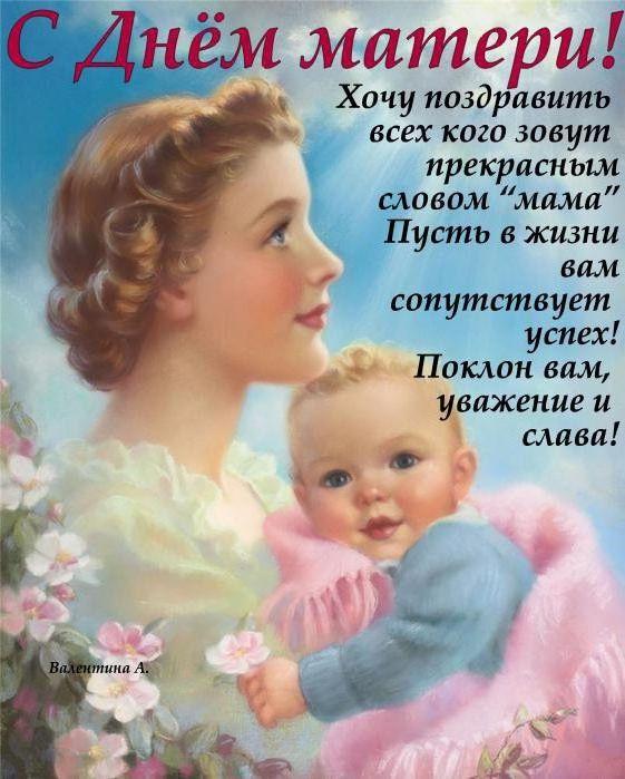 Статусы с днём матери поздравления