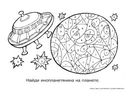 Космос рисунки планет 7