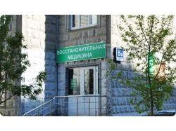 Клиника медицина москва фото 7