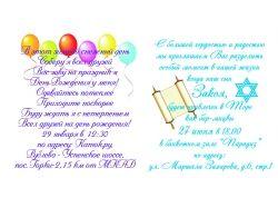 Красивые картинки приглашения на день рождения 7