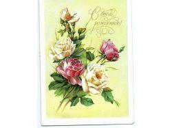 Цветы открытки днем рождения 7