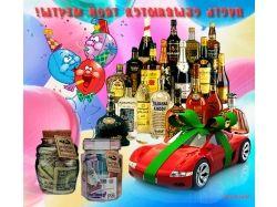 Алкоголь открытки 5