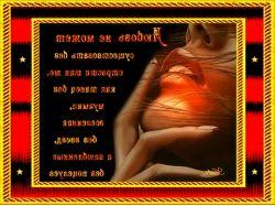 Любовь цитаты картинки 7