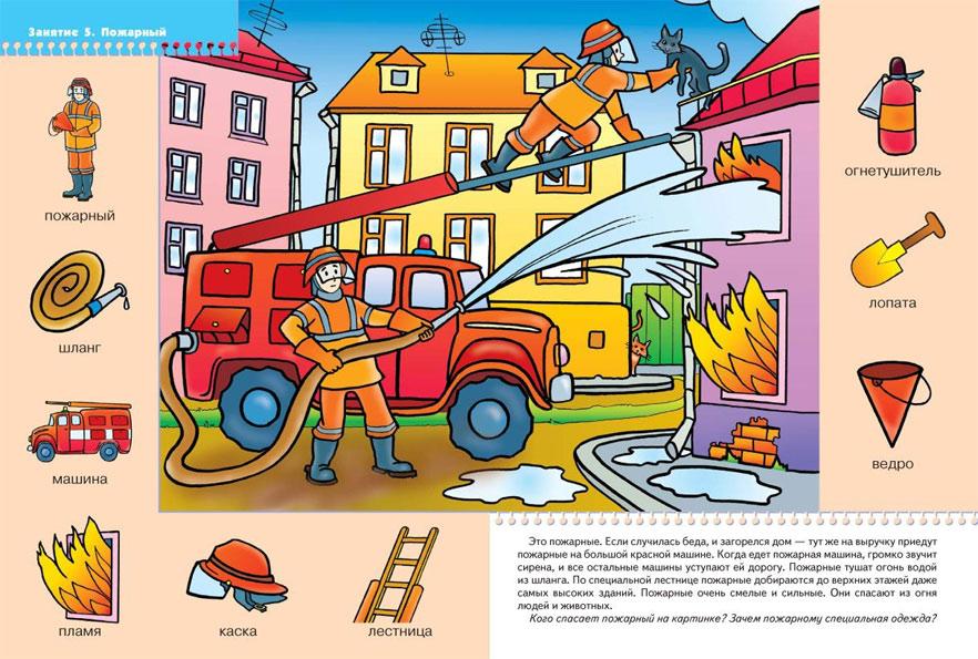 Рисунок пожарного который тушит огонь