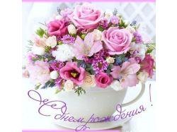 Открытки цветы к дню рождения 7
