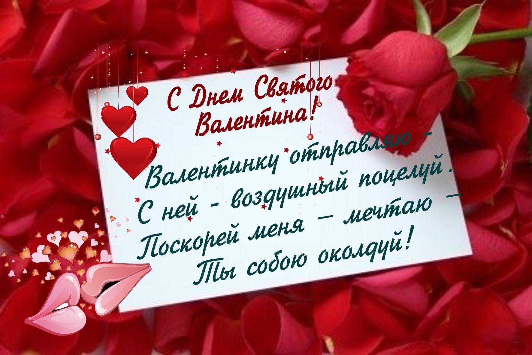 Подружке поздравления с 14 февралем