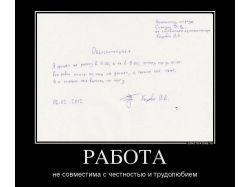 Демотиваторы .ру 7
