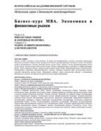 Макро и микроэкономика 2