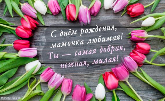 Поздравительная открытка с днём рождения для мамы 58