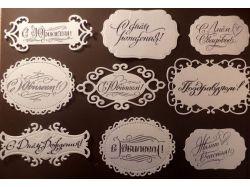 Надписи к открыткам своими руками из бумаги 80
