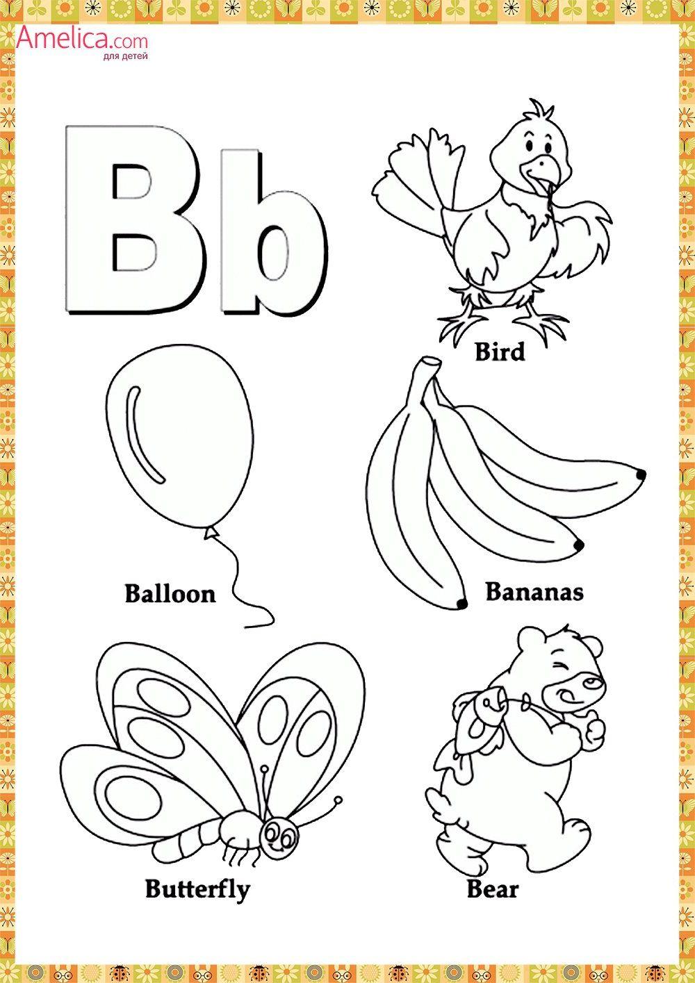 Раскраска слов на английские буквы