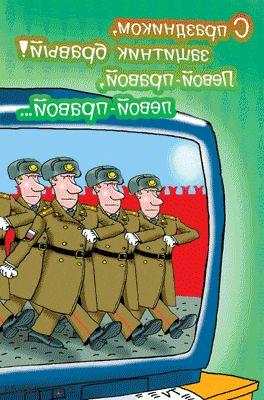 Поздравление для военного человека