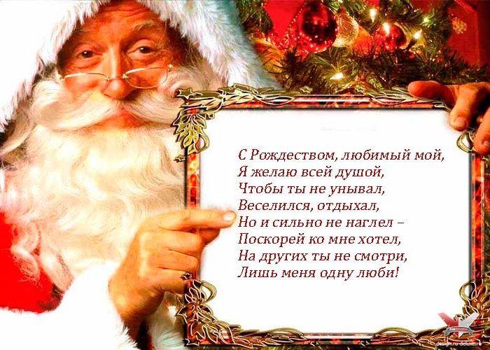 Смс с рождеством христовым поздравления короткие мужа