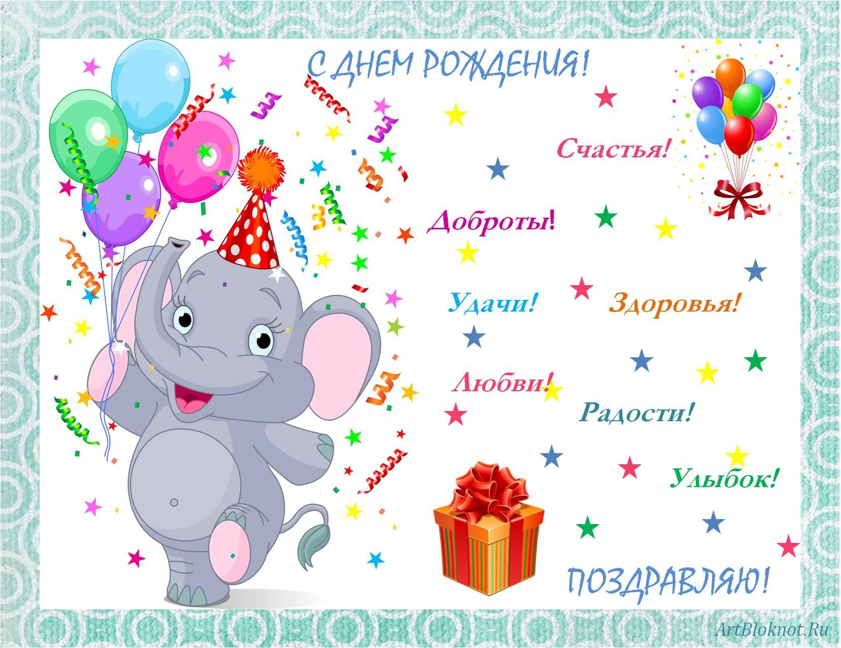 Открытка с днём рождения для мальчика 2 годика 18