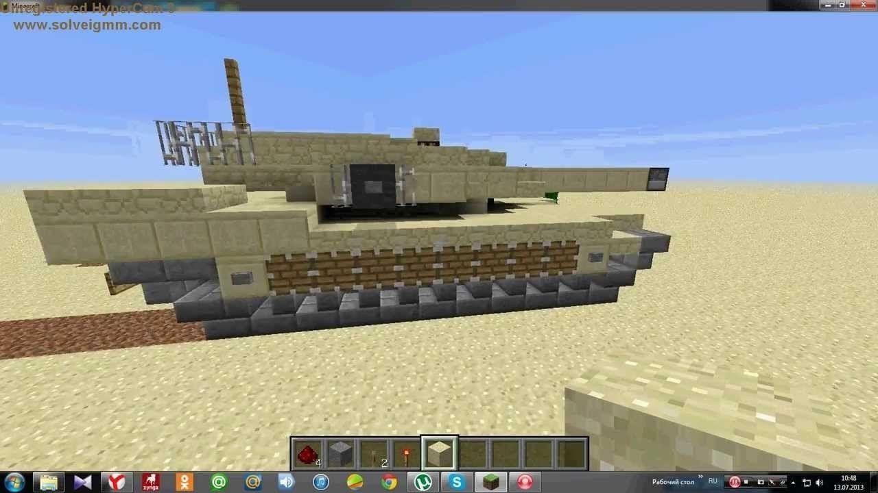 Видео майнкрафт как сделать танк что бы он ездил стрелял - Minecraft
