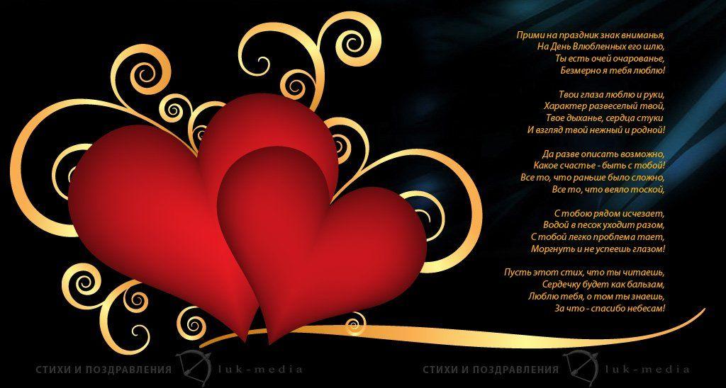 Открытки о любви с красивыми стихами 70