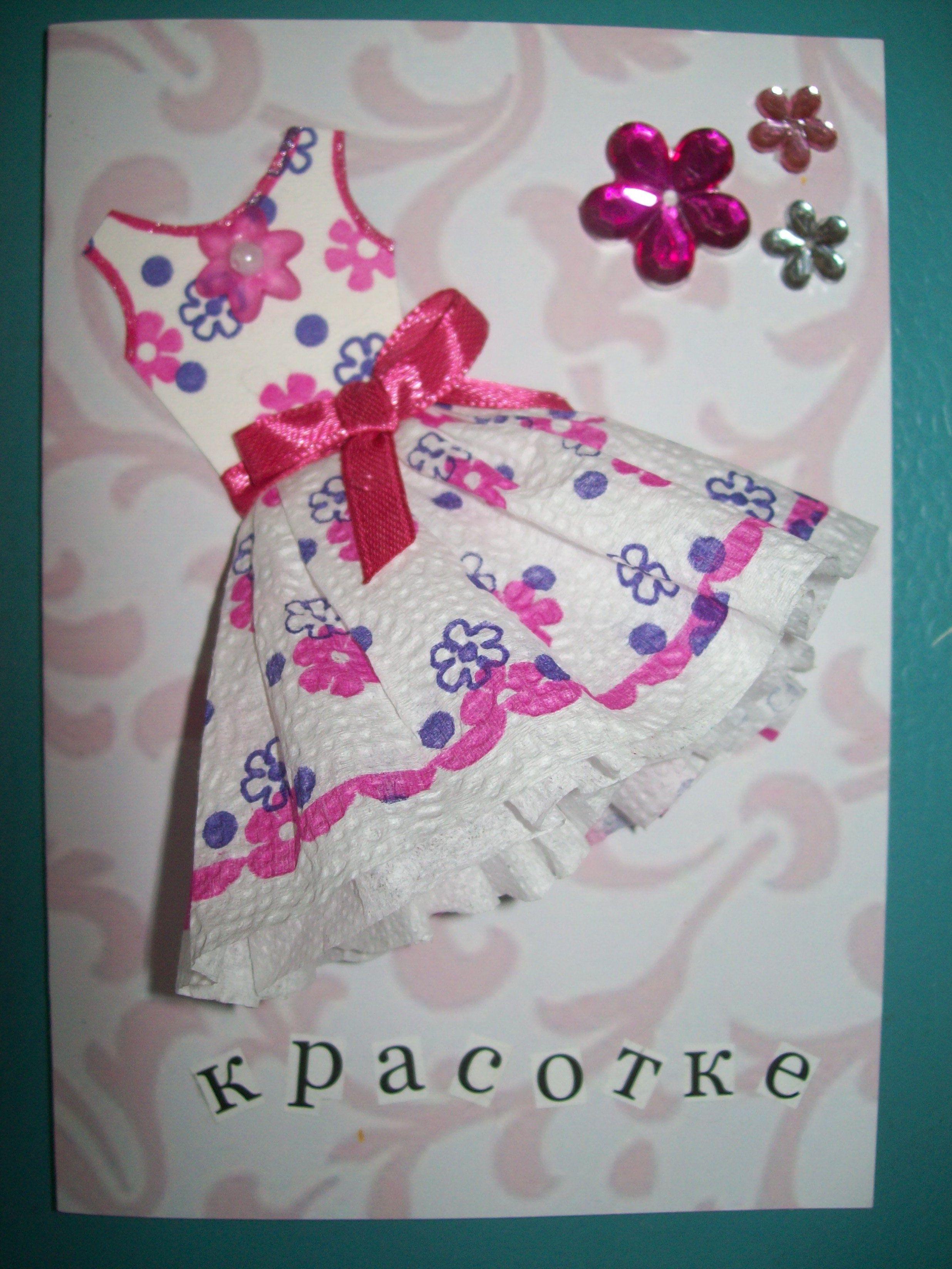 Как сделать открытку для подружки с днём рождения