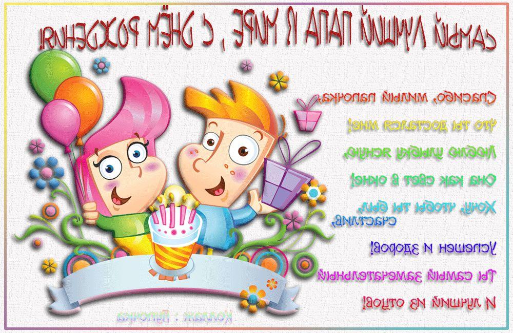 Детские открытки для папы с днем рождения своими руками