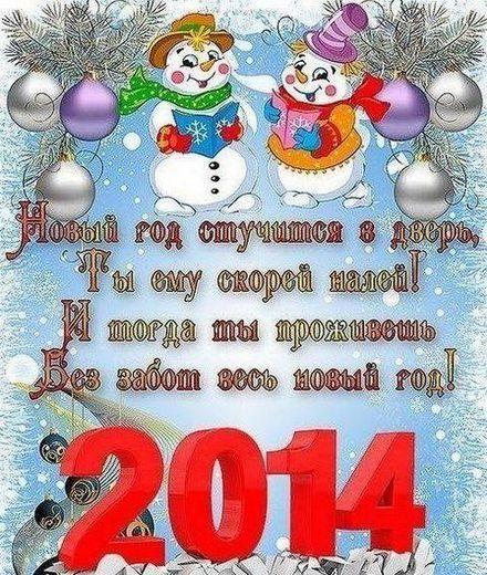 Новогоднее поздравление 2015 короткое