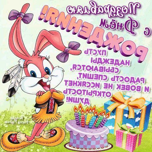 Открытки поздравления с днем рождения для подростков