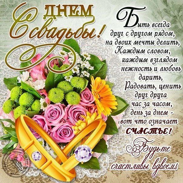 Поздравление с днём свадьбы в стихах от ребенка 39