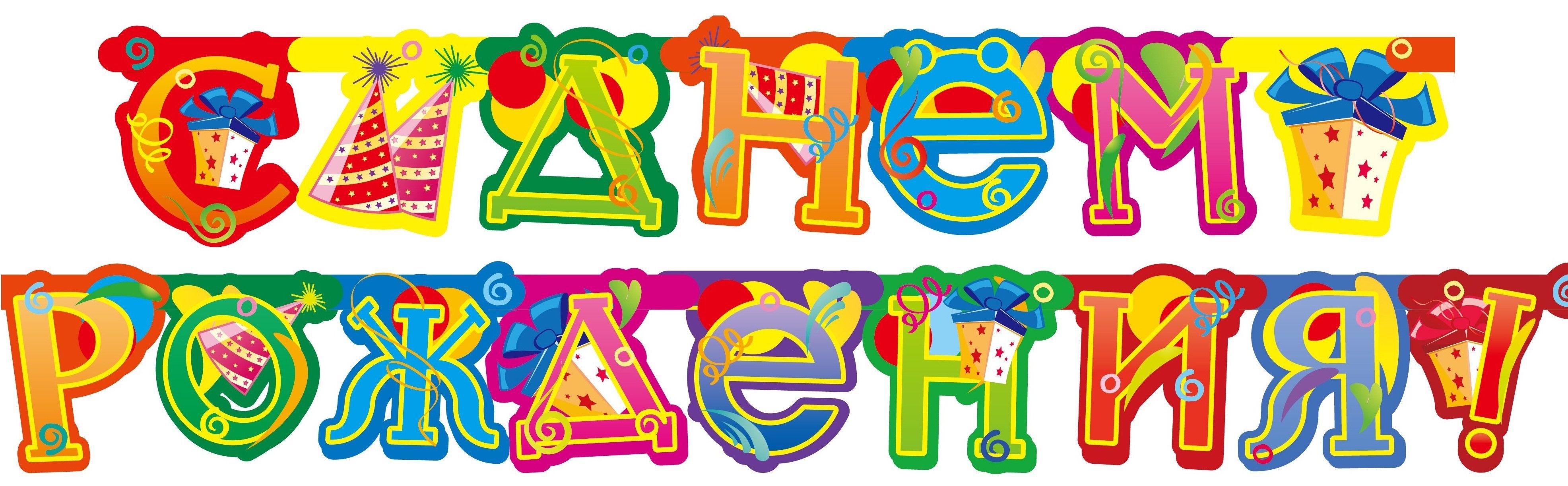 Буквы для поздравления картинки