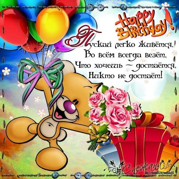 Смс поздравления шуточные с днем рождения женщине
