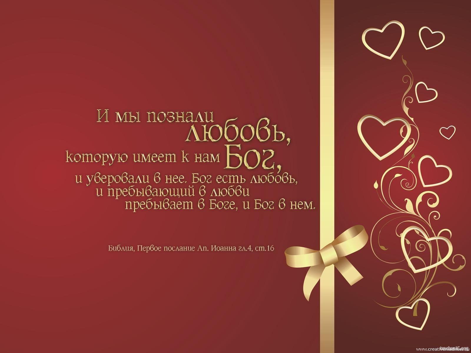 Поздравление на свадьбу по христиански