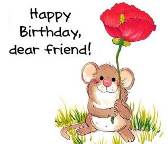 Прикольное поздравление с днем рождения в прозе подруге лучшей