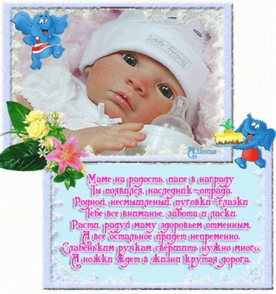 Поздравление племяннице с рождением дочери