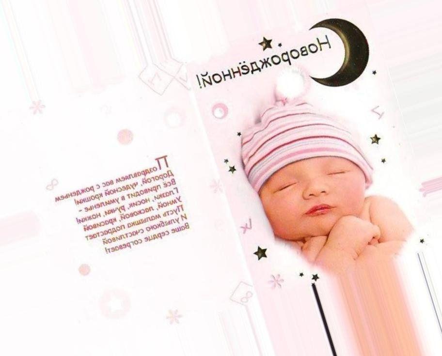 Поздравление с рождением племянницы фото 51