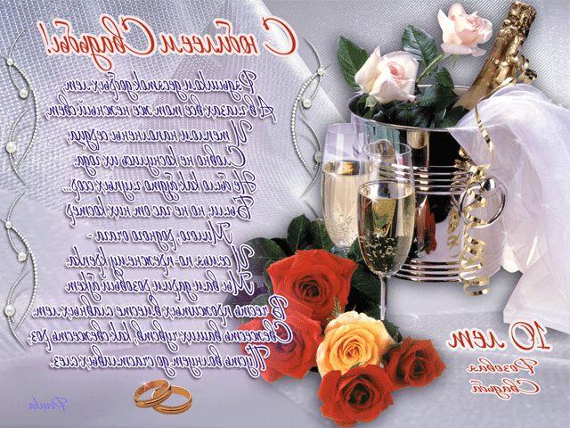 Серебряная свадьба поздравления от сестры