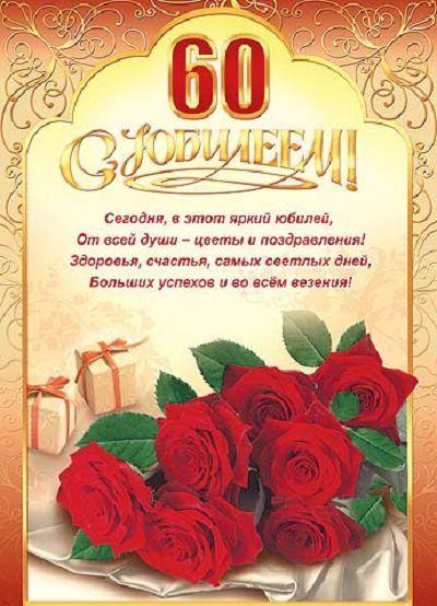 Поздравления с 70 юбилеем на татарском языке