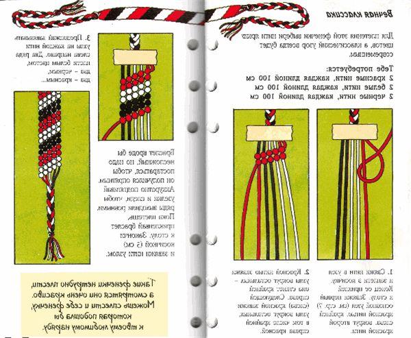Описание плетения фенечек с фото