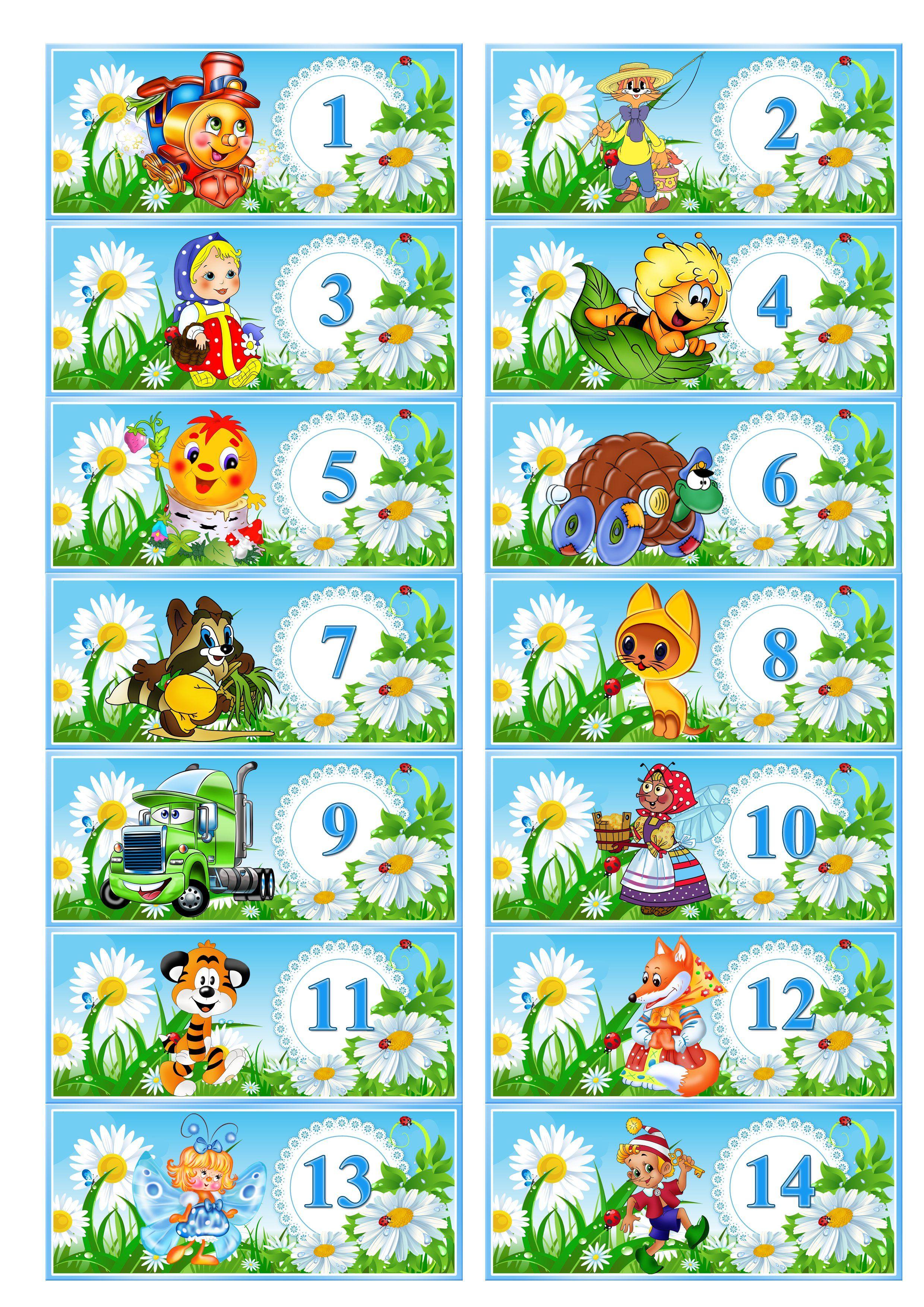 Картинки на шкафчике в детском саду скачать бесплатно