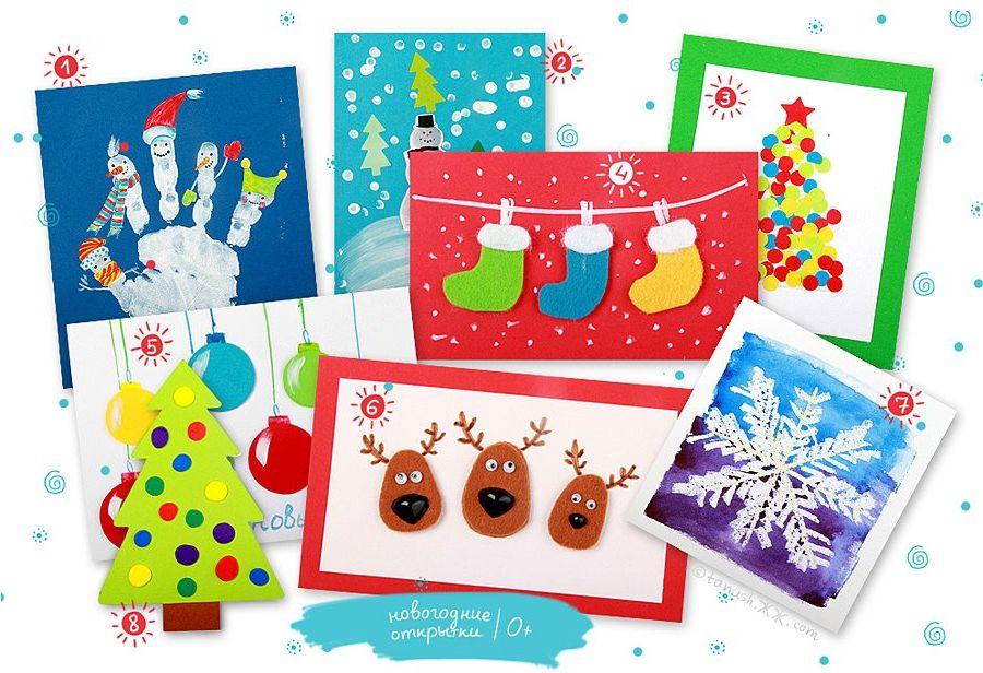 Сделать открытку своими руками на новый год с ребенком