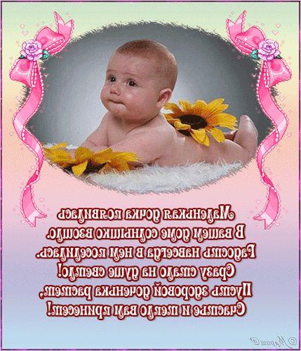 Короткие поздравления с рождением дочки короткие смс