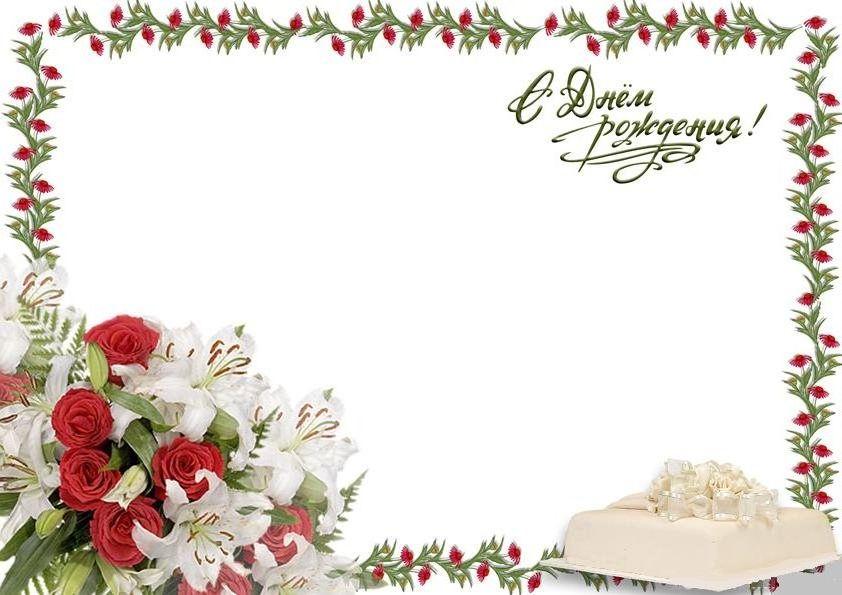 Рамка с поздравлением с днем рождения мужчине
