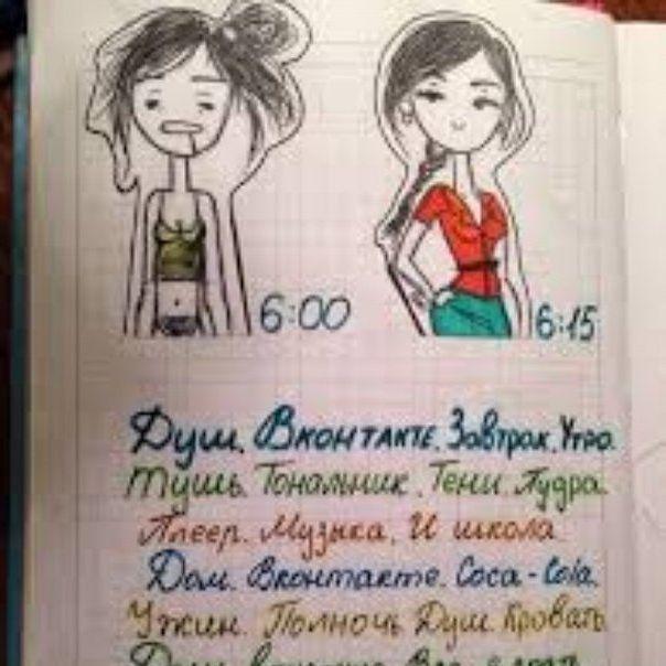 Мой личный дневник идеи рисунки