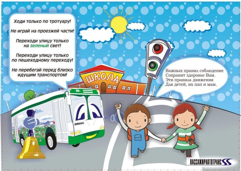 Конкурс для родителей безопасность на дороге