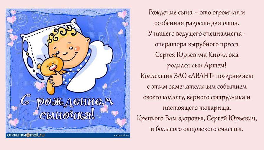 Поздравление свекровь с рождением сына в прозе