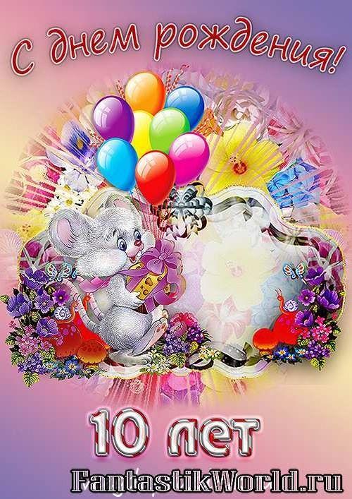 Поздравление с днем рождения 10