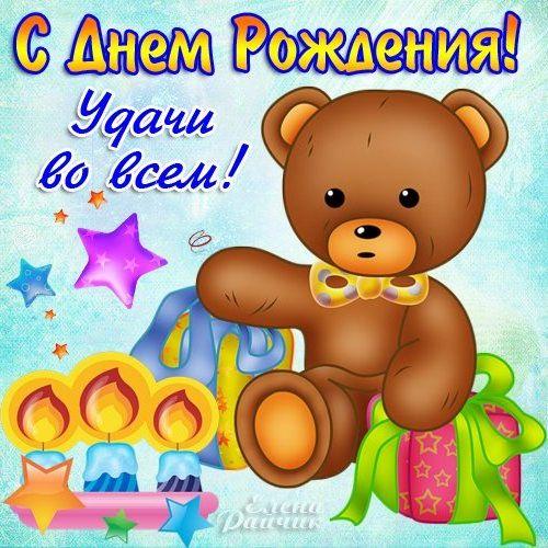 Поздравления с днём рождения детям проза