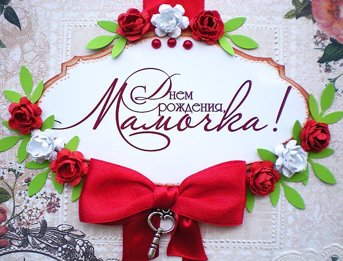 Открытка поздравляй свою маму с днем рождения