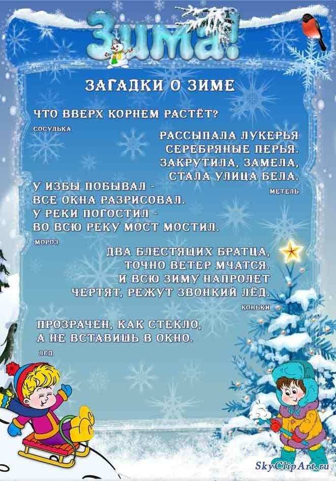 Сценарий зимний для детского сада