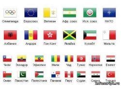 Флаги стран евросоюза 9