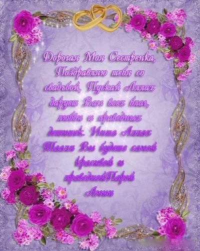 Поздравления мусульманам на свадьбу