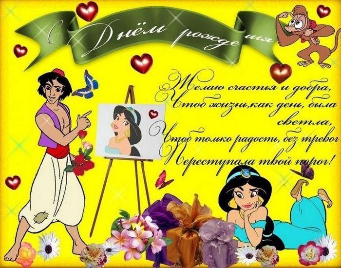 Поздравления с днем рождения для молодой женщины прикольные